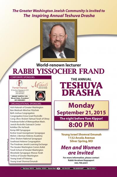 Annual Rabbi Frand Teshuva Drasha