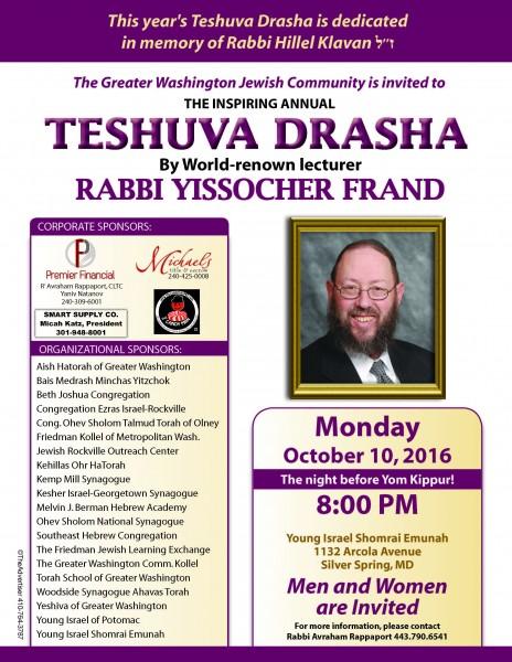 2016-rabbi-frand-teshuva-lecture-flyer